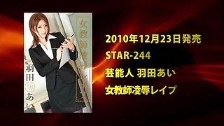 Amazing Japanese model Ai Haneda in Exotic Stockings, Cougar JAV movie
